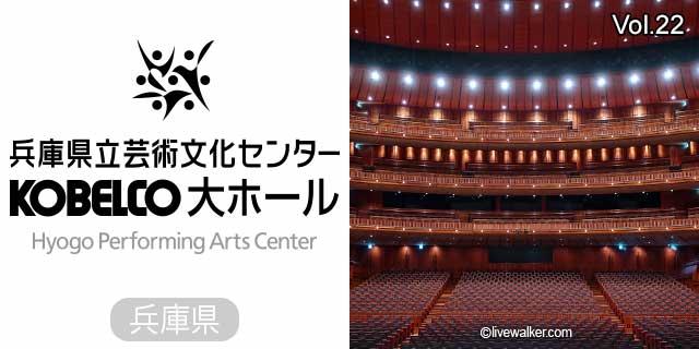 兵庫県立芸術文化センターKOBELCO大ホール