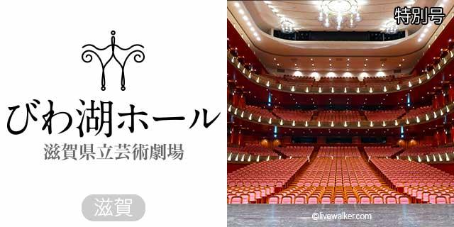 滋賀県立芸術劇場びわ湖ホール