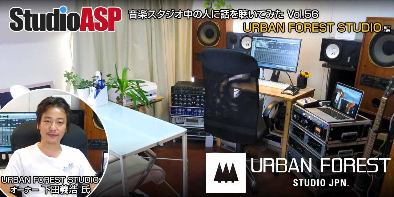 音楽スタジオの中の人に話を聞いてみた? 五反田URBAN FORESTスタジオ