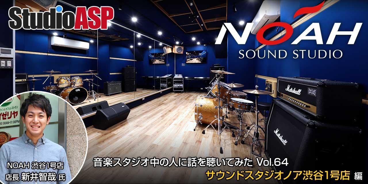 スタジオノア渋谷1号店 (音楽スタジオファイル Vol.64)