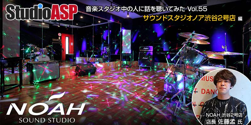 音楽スタジオの中の人に話を聞いてみた? サウンドスタジオノア渋谷2号店