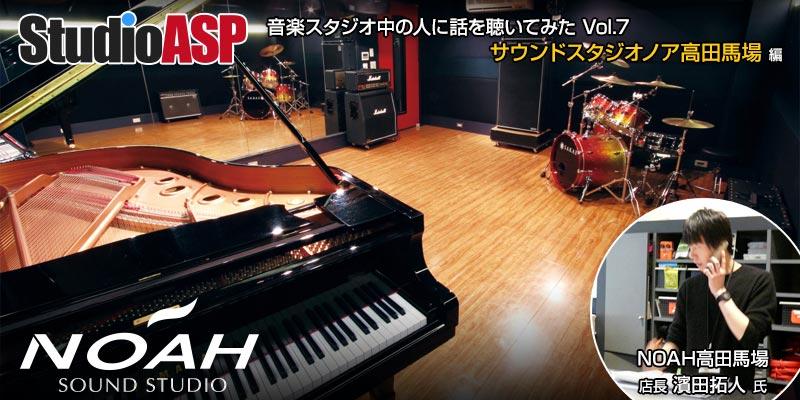 音楽スタジオの中の人に話を聞いてみた? サウンドスタジオノア高田馬場店