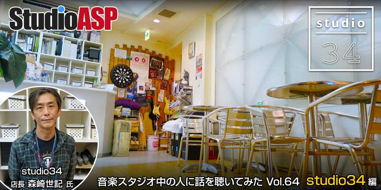 studio34 (音楽スタジオファイル Vol.63)
