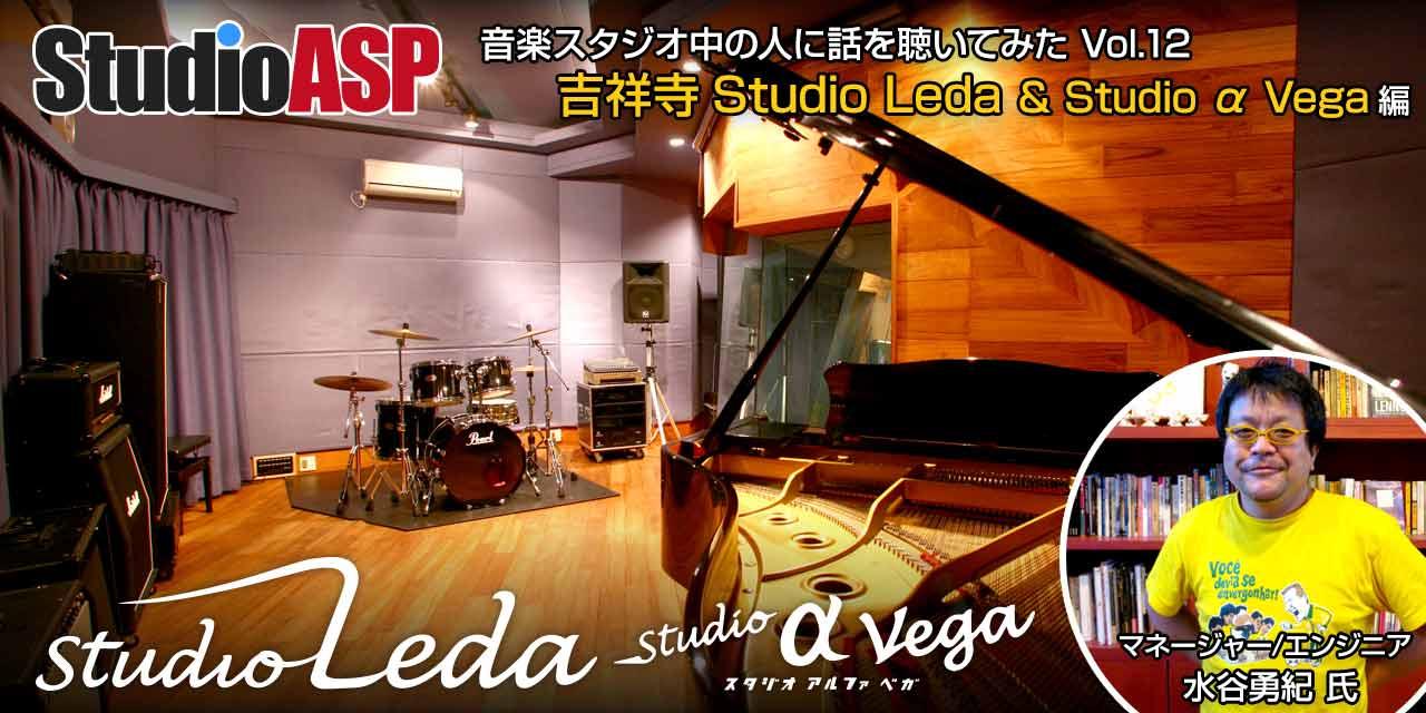 音楽スタジオの中の人に話を聞いてみた? 吉祥寺Studio Leda & Vega