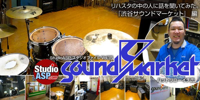 スタジオ サウンドマーケット