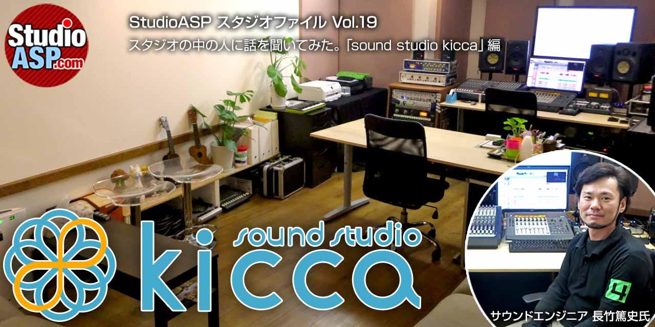 スタジオの中の人に話を聞いてみた? 吉祥寺sound studio kicca(キッカ)