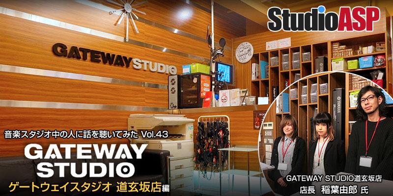 音楽スタジオの中の人に話を聞いてみた? GATEWAY STUDIO渋谷道玄坂店