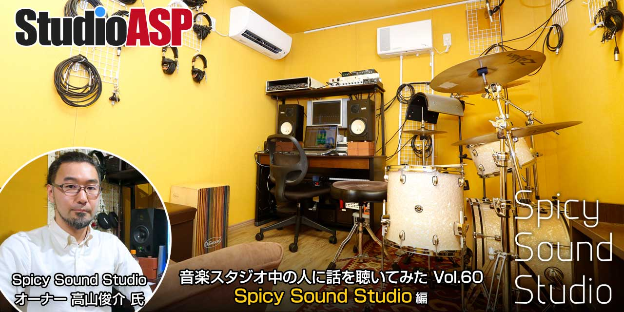 音楽スタジオの中の人に話を聞いてみた? Spicy Sound Studio(五反田)