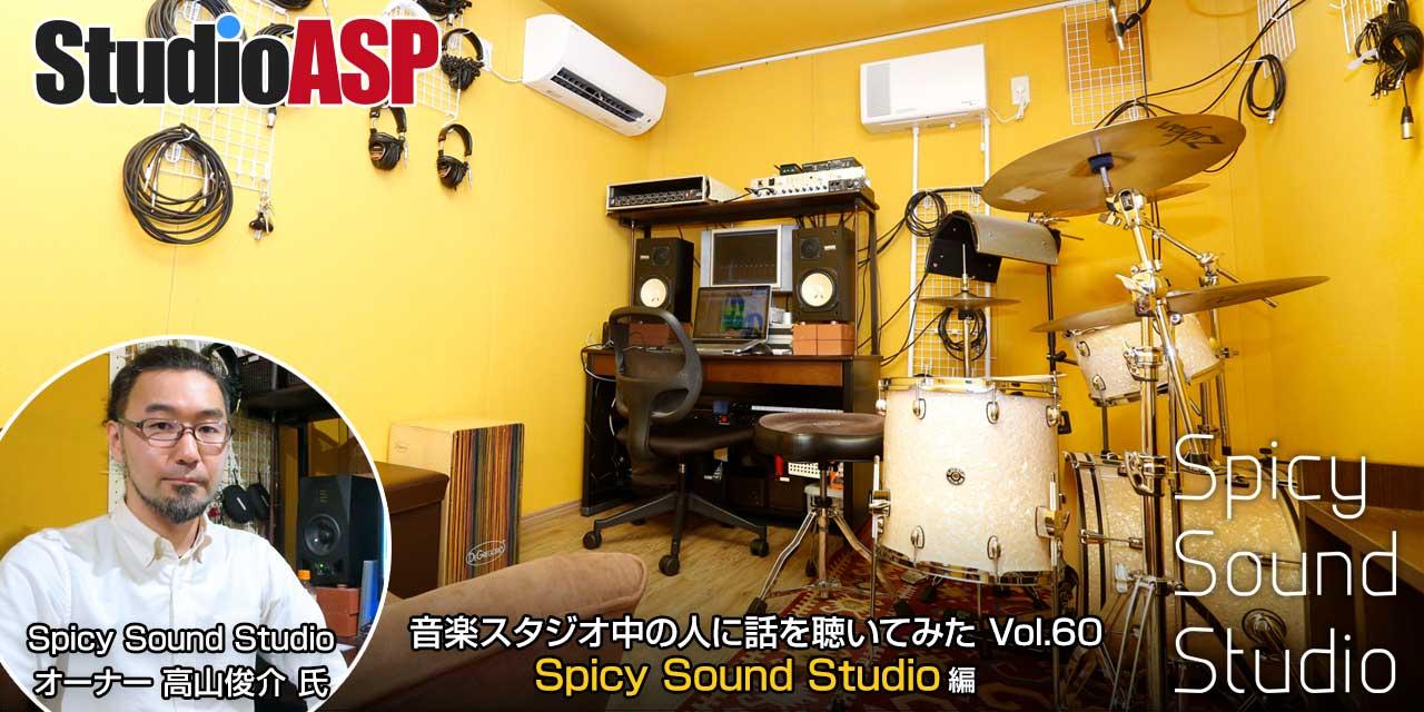 Spicy Sound Studio