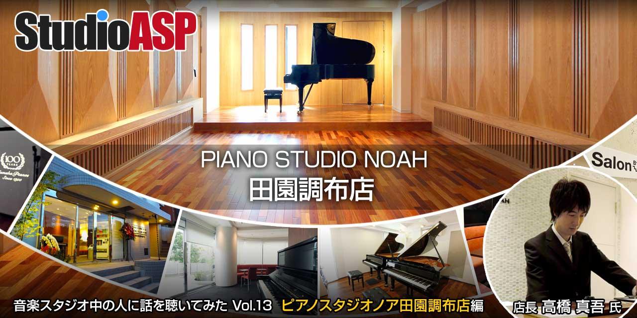 ピアノスタジオノア 田園調布店