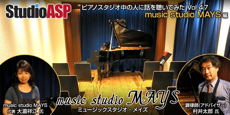 ピアノスタジオの中の人に話を聞いてみた? music studio MAYS(東松原)