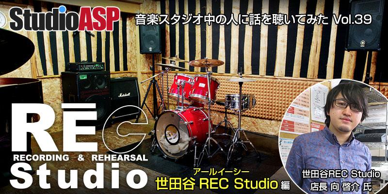 音楽スタジオの中の人に話を聞いてみた? 世田谷REC Studio