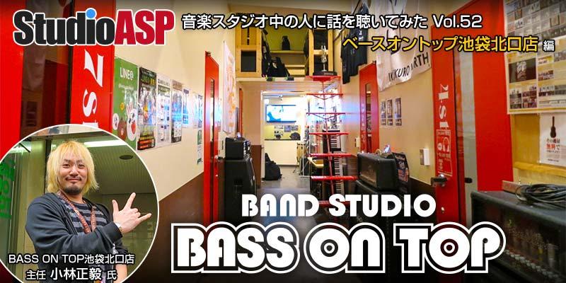音楽スタジオの中の人に話を聞いてみた? BASS ON TOP 池袋北口店