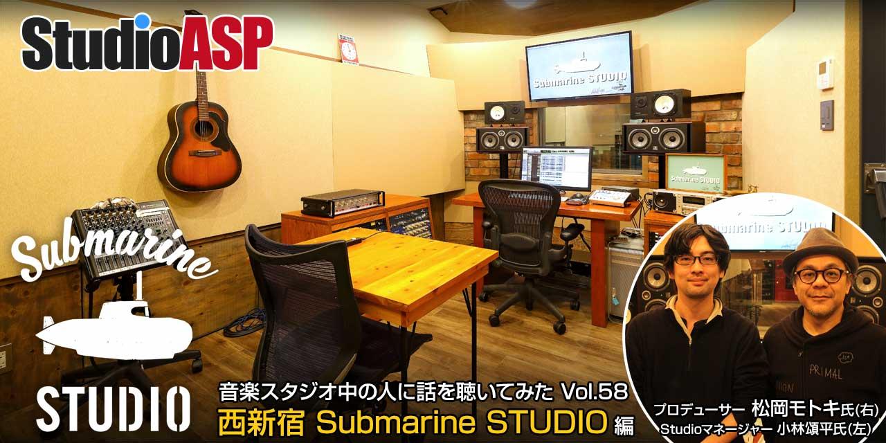 Submarine STUDIO