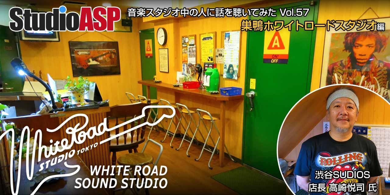 音楽スタジオの中の人に話を聞いてみた? 巣鴨ホワイトロードスタジオ