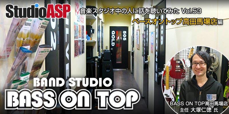 音楽スタジオの中の人に話を聞いてみた? BASS ON TOP 高田馬場店