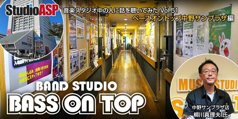 音楽スタジオの中の人に話を聞いてみた? BASS ON TOP 中野サンプラザ店