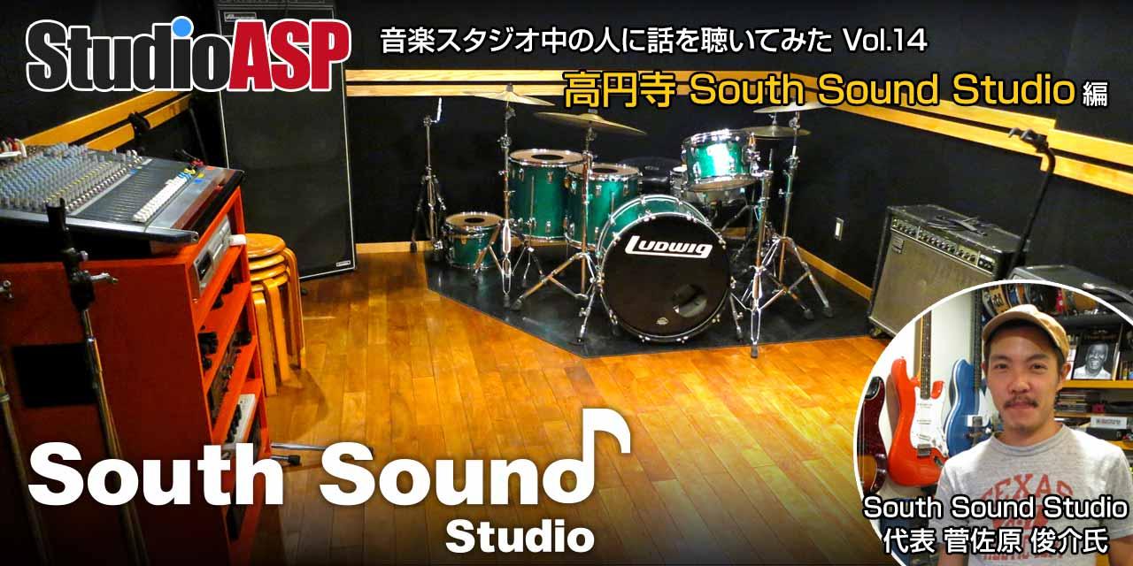 リハスタの中の人に話を聞いてみた 高円寺South Sound Studio