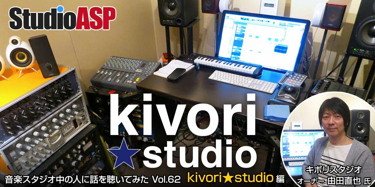 キボリスタジオ (音楽スタジオファイル Vol.62)